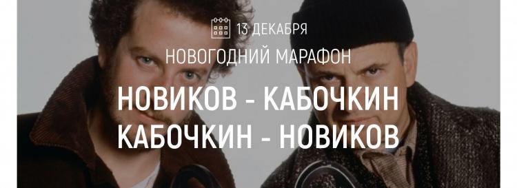 Новогодний марафон «Новиков— Кабочкин| Кабочкин— Новиков»