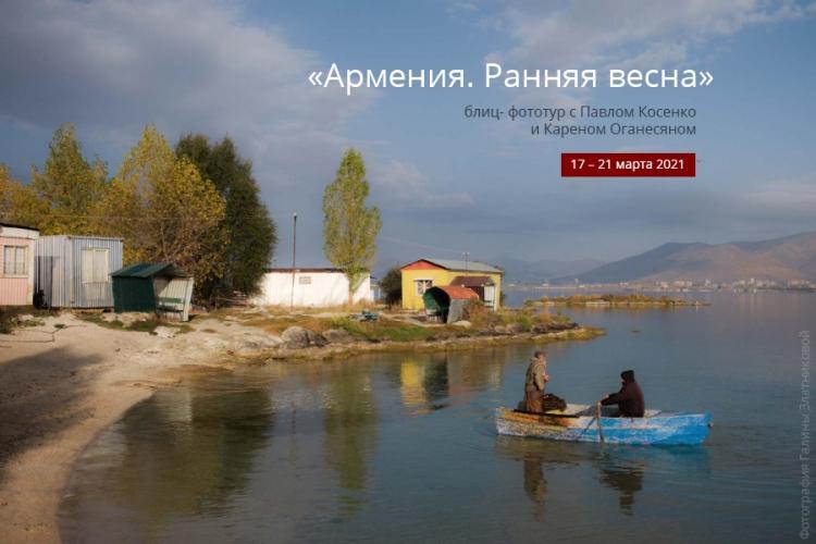 Фототур «Армения. Ранняя весна»