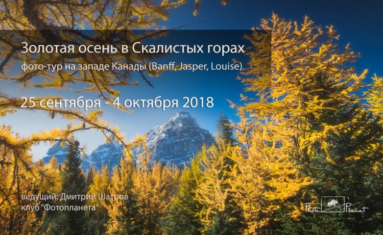Фототур вКанаду «Золотая осень вСкалистых горах»