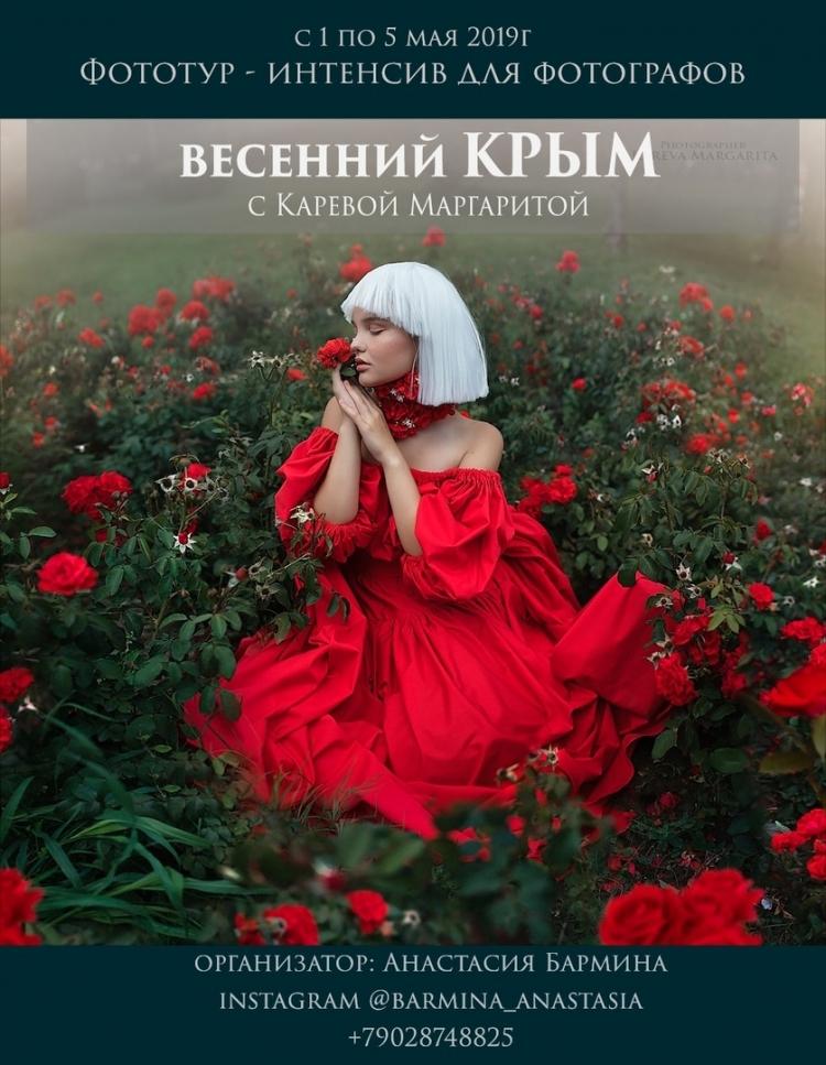 Фототур в Крым с Маргаритой Каревой