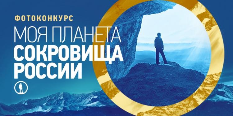 Фотоконкурс «Моя Планета. Сокровища России»