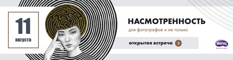 Открытый вебинар «Насмотренность для фотографа»