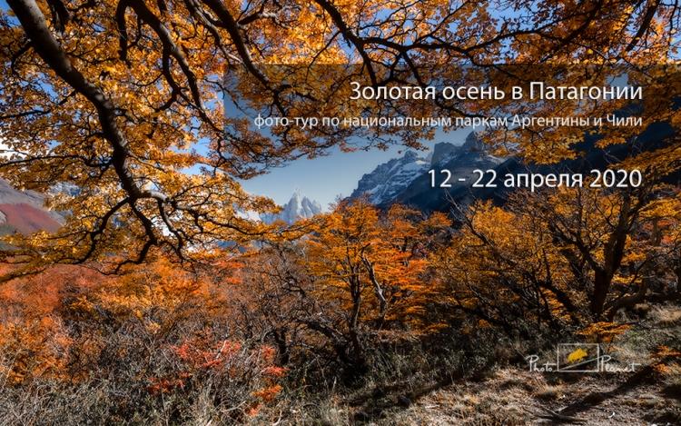 Фототур «Золотая осень в Патагонии»