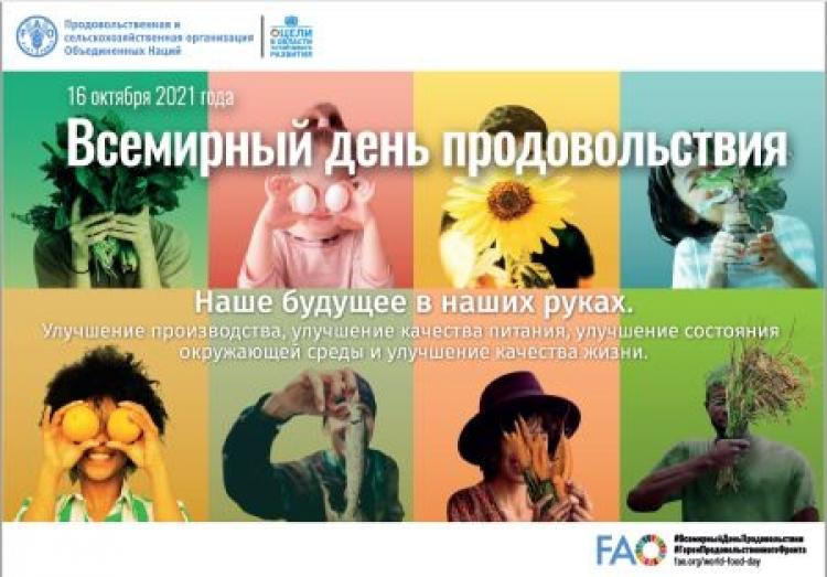 Фотоконкурс ФАО «Всемирный день продовольствия»