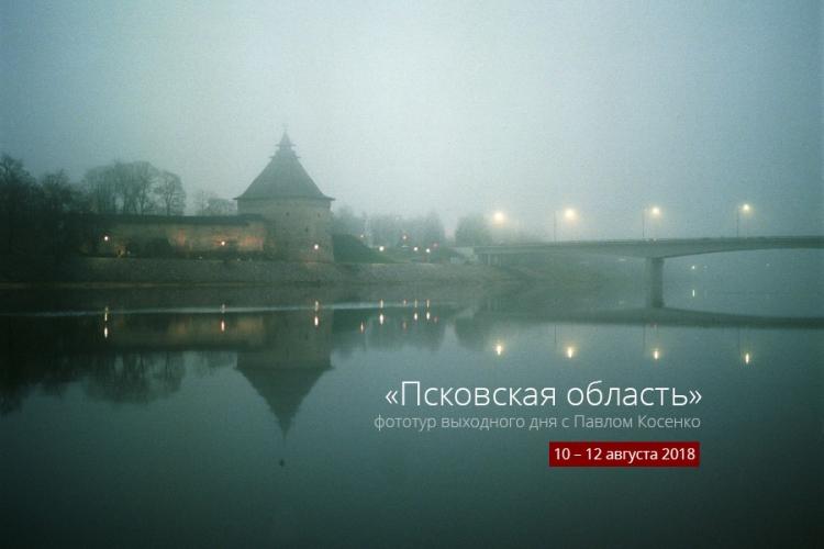 Фототур выходного дня «Псковская область сПавлом Косенко»