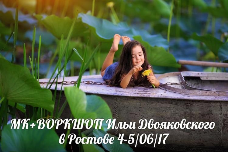 Мастер-класс Ильи Двояковского в Ростове-на-Дону