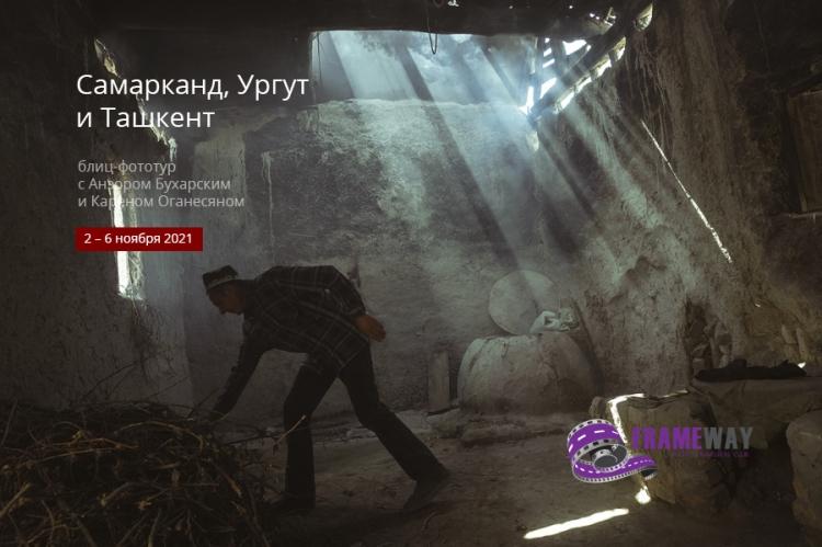 Блиц-фототур «Самарканд иУргут»