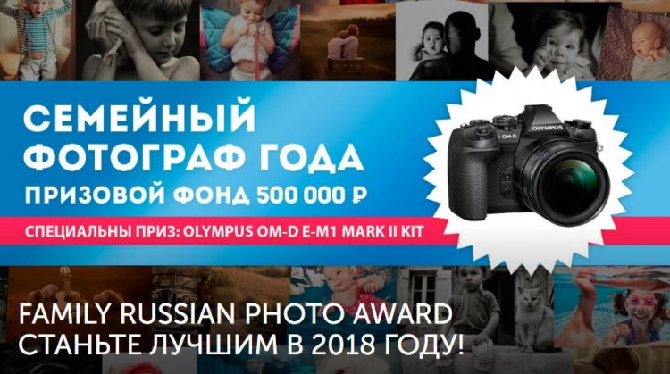 Family Russian Photo Award