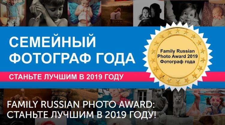 Конкурс «Семейный фотограф года»