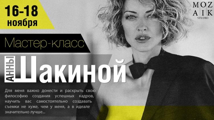 Мастер-класс Анны Шакиной в Днепропетровске