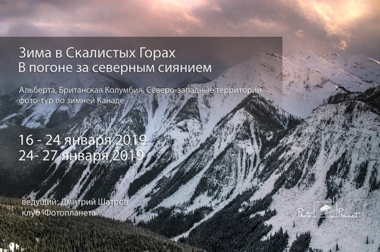 Фототур «Зима вСкалистых Горах»/ «Впогоне засеверным сиянием»