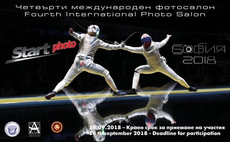 Фотоконкурс Start Photo Sofia 2018