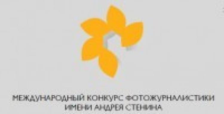 Победители фотоконкурса им. Андрея Стенина