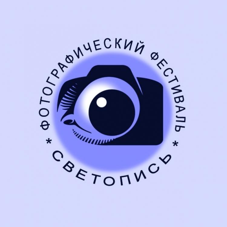 V Российский фотофестиваль «СВЕТОПИСЬ-2019»