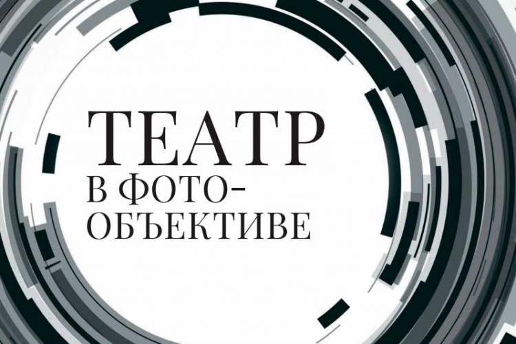 Фотоконкурс «Театр в фотообъективе» (THEATRE EXPOSED)