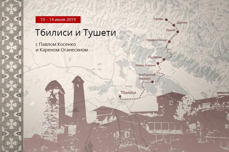 Фототур в Грузию. Тбилиси и Тушети