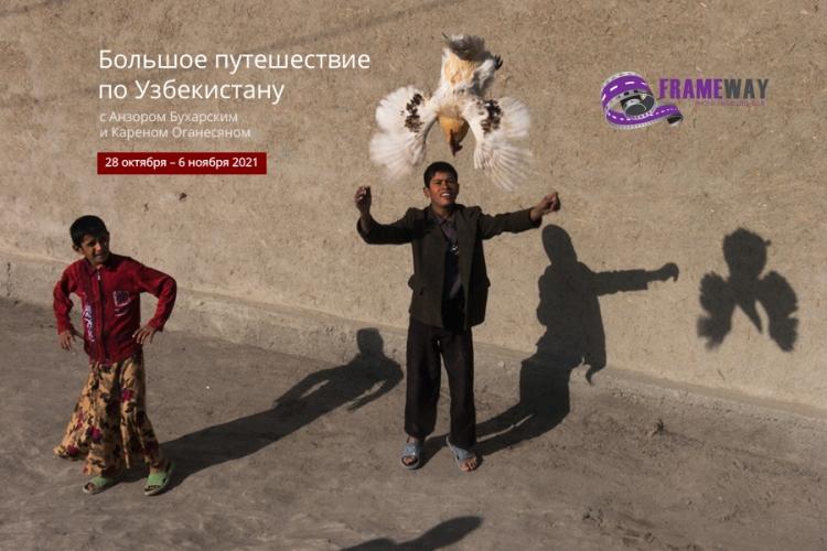 Фототур «Большое Путешествие поУзбекистану»