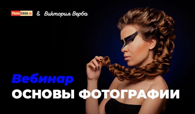 Вебинар «Основы фотографии»
