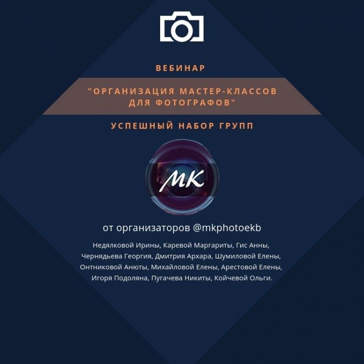Вебинар «Организация мастер-классов для фотографов»