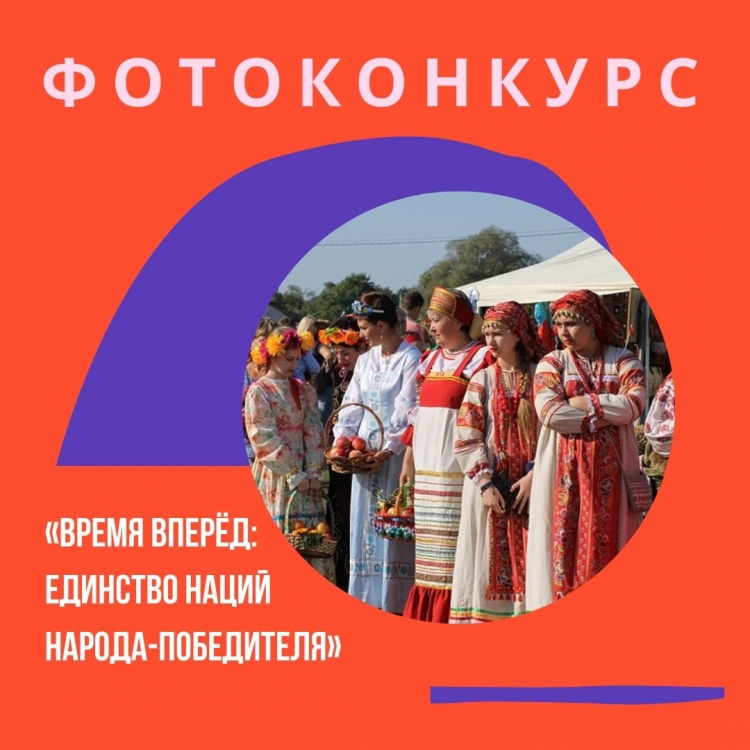 Фотоконкурс «Время вперёд: единство наций народа-Победителя»