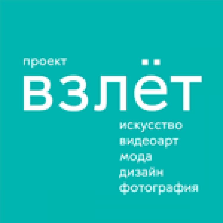 Всероссийский творческий конкурс «ВЗЛЕТ»