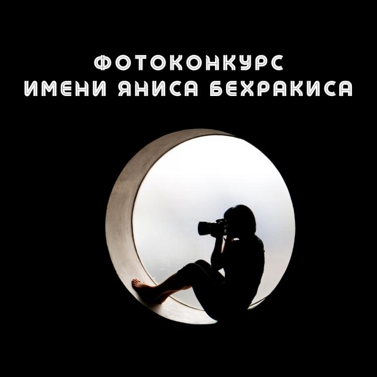 Фотоконкурс имени Яниса Бехракиса