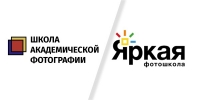 Совместный проект Школы Академической Фотографии (ШкАФ) и Яркого Фотомаркета
