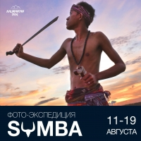 Фото-экспедиция на остров СУМБА И БАЛИ