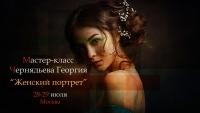 Мастер-класс Георгия Чернядьева «Женский портрет»