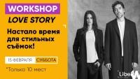 Воркшоп «LOVE STORY»