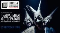 Открытая лекция Наты Кореновской «Театральная фотография»