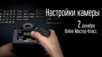 Онлайн мастер-класс «Настройки зеркальной камеры ипервые шаги всъёмке»