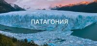 Фототур «Весенняя Патагония»