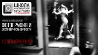 Вечерняя прогулка с Александром Павловым