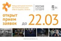 III международный конкурс фотожурналистики имени Андрея Стенина 2017