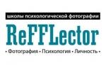Школа психологической фотографии ReffLector