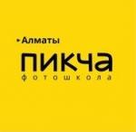 ПИКЧА Фотошкола в Алматы
