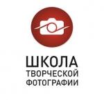 Школа Творческой Фотографии Краснодар