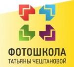 Фотошкола Татьяны Чештановой