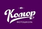 Фотошкола Колюр Севастополь