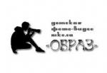 Детская фото-видео школа «ОБРАЗ»