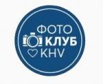 Фотоклуб_KHV