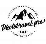 Phototravel.pro: авторские фототуры по России, Европе и Азии