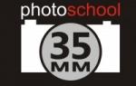 Фотошкола 35 мм