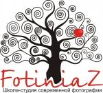 Школа-студия современной фотографии «FotiniaZ»