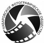 Хабаровское фотографическое общество
