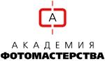 Академия фотомастерства