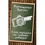 Фотошкола «Apriori»