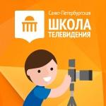 Санкт-Петербургская Школа Телевидения в Астрахани
