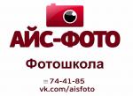 Фотошкола АЙС-ФОТО